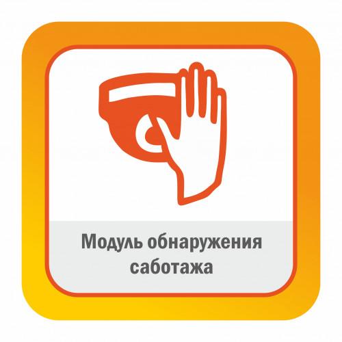 МОДУЛЬ ОБНАРУЖЕНИЯ САБОТАЖА IPROJECT STANDART CИСТЕМЫ ВИДЕОНАБЛЮДЕНИЯ SATVISION