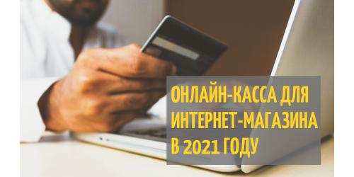 Онлайн-касса для интернет-магазина в 2021 году