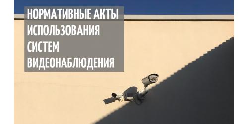 Нормативные акты использования систем видеонаблюдения
